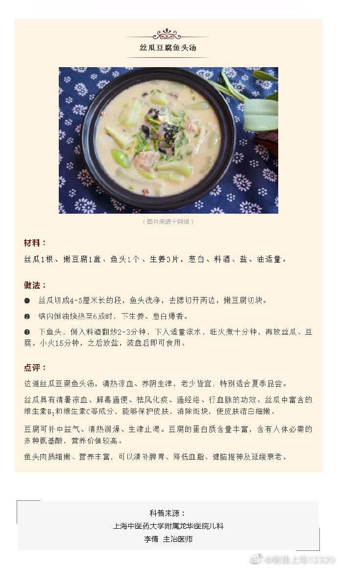 丝瓜豆腐鱼头汤   周末美食