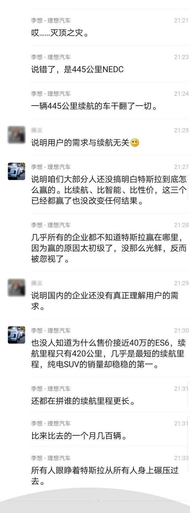 """李想 李想""""灵魂拷问""""揭示电动车尴尬现状,""""软件""""比拼已是新赛道"""