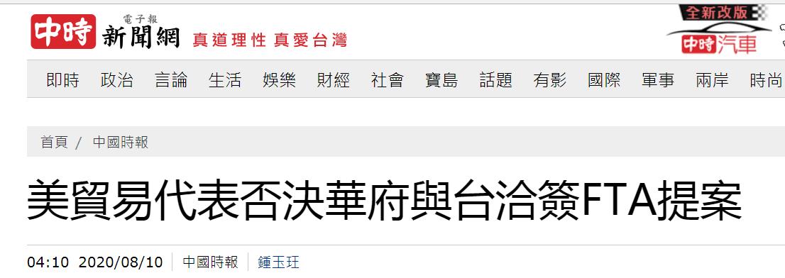"""抱美国大腿失败?台媒:美贸易代表否决与台签订""""自由贸易协定"""""""