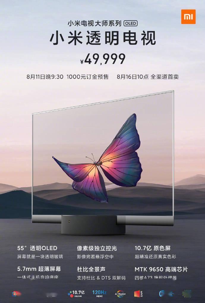 小米大师透明电视亮相 采用55英寸透明OLED