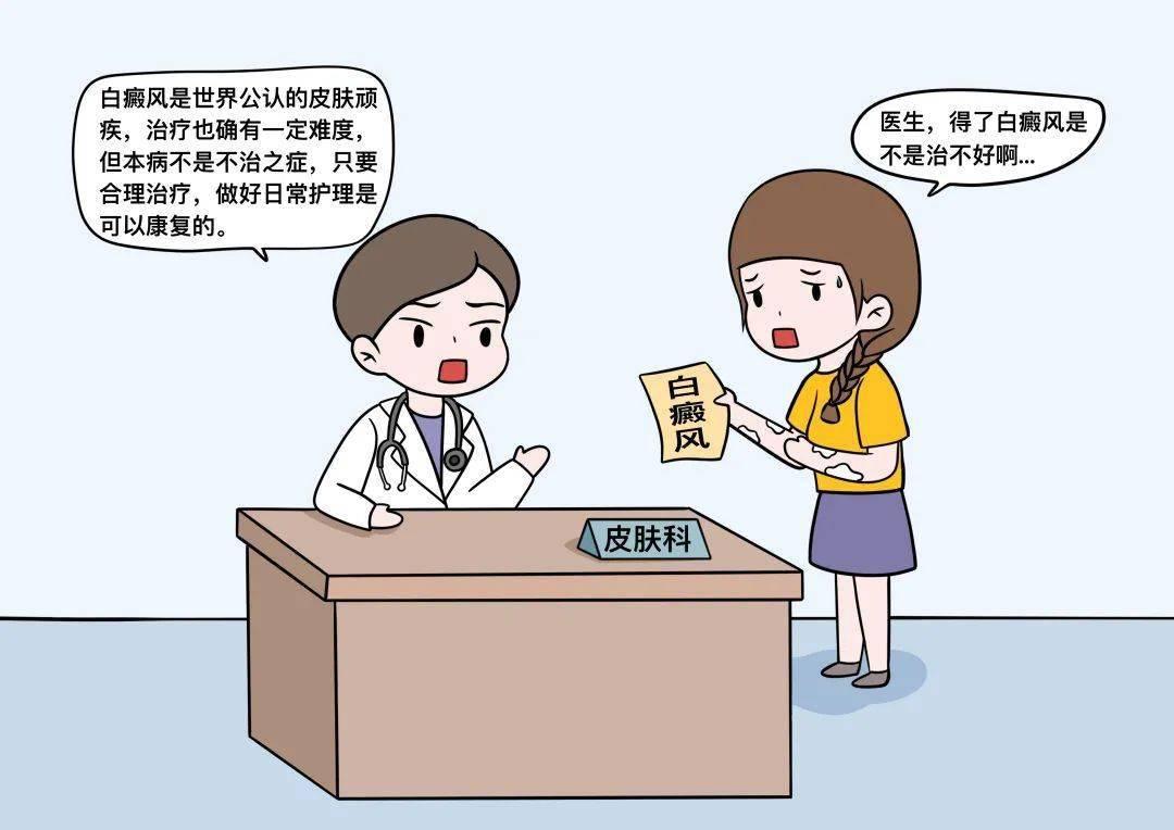 【健康辟谣日历】白癜风治不好?