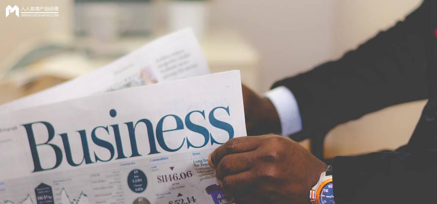 最好的商业模式是什么样的?