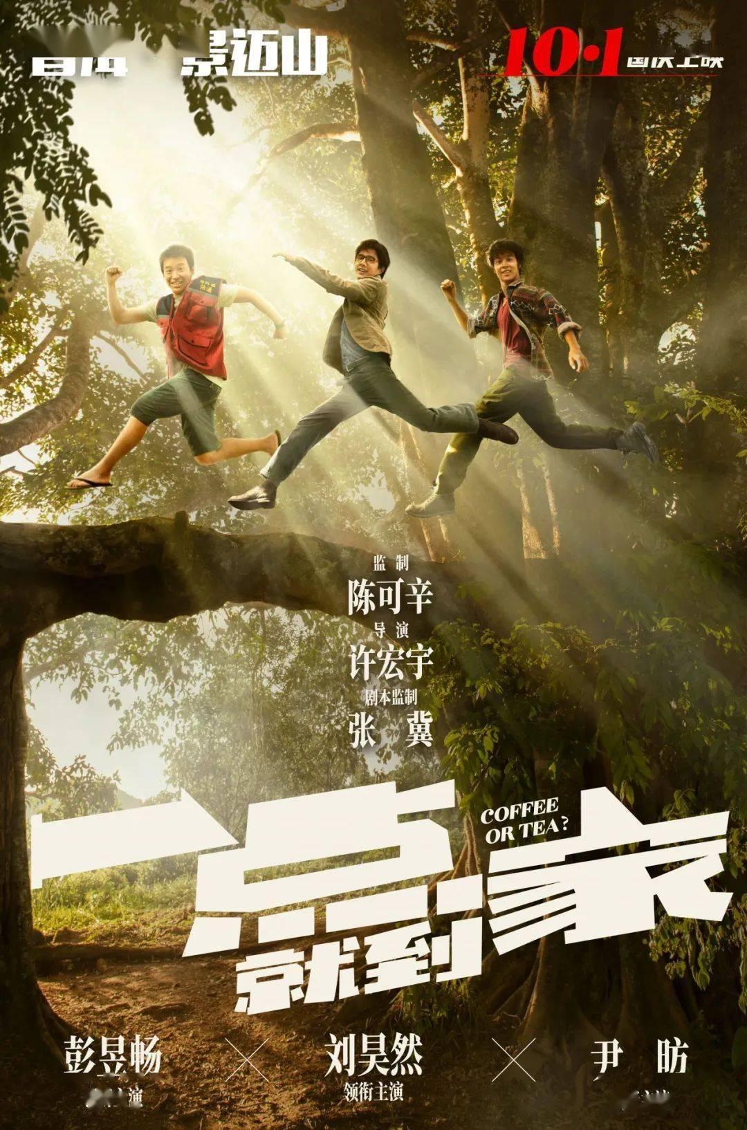 劉昊然主演《一點就到家》將于國慶檔上映 陳可辛擔當監制人