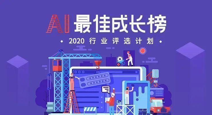 "AI新基建时代,为什么要见证五家医疗科技公司的""成长性""力量?|CCF-GAIR2020"