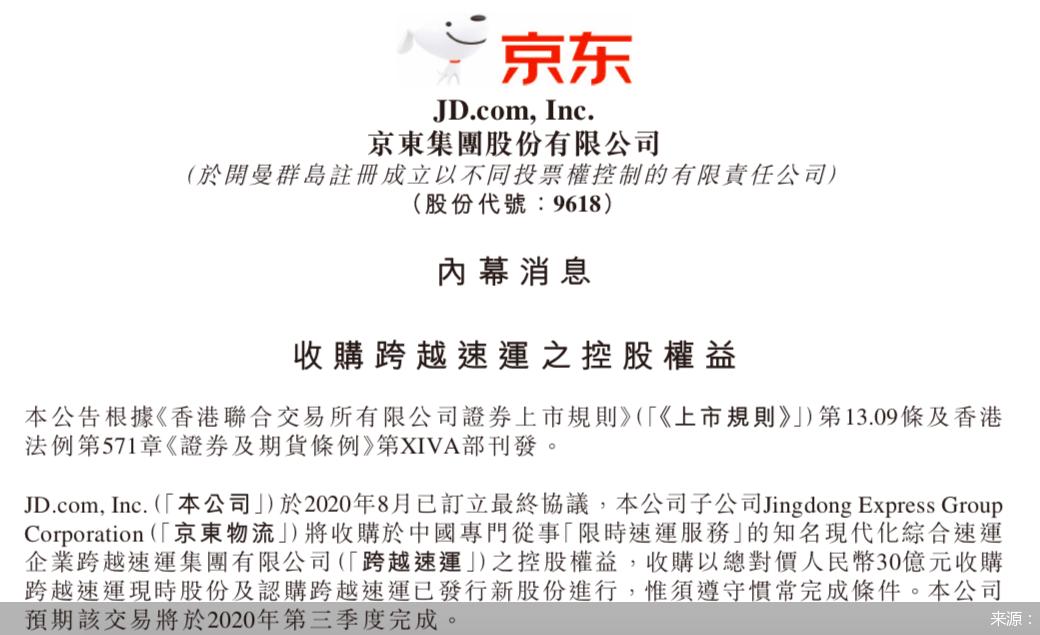 30亿联姻跨越 京东组建新舰队