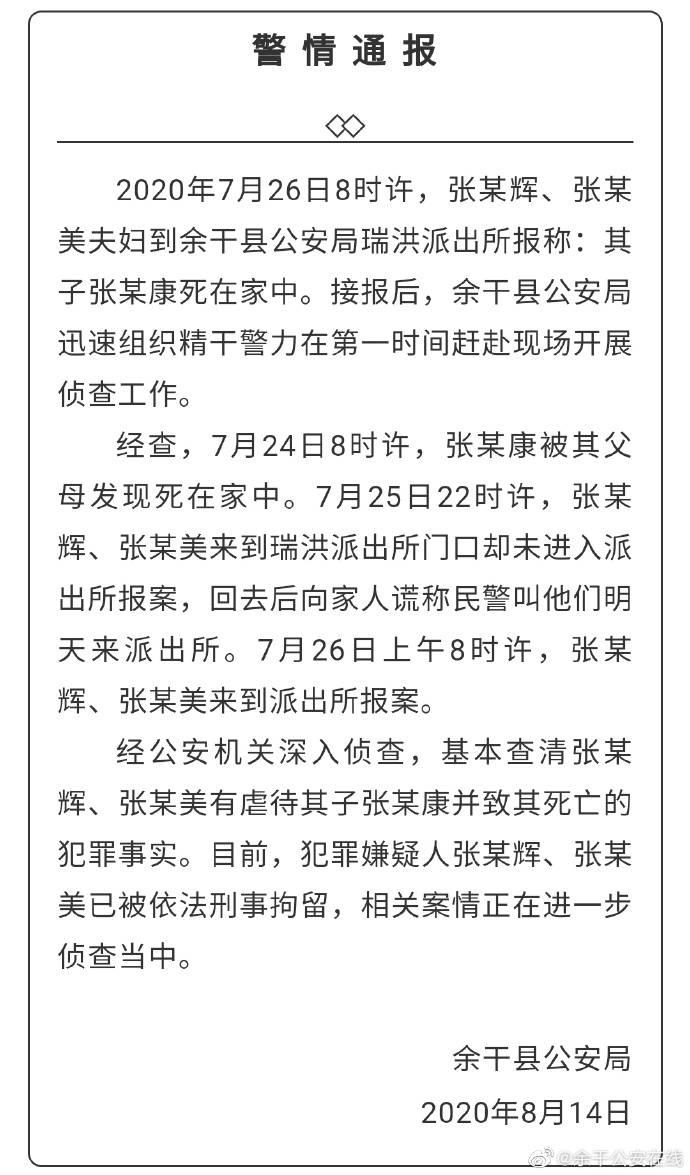 江西上饶12岁男童死在家中 当地警方:父母虐待