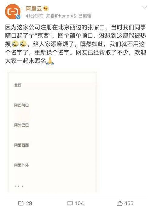 """阿里巴巴注册新公司""""京西""""?官方回应,网友评论亮了"""