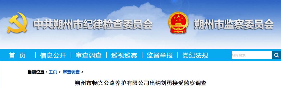朔州市纪委监委通报!