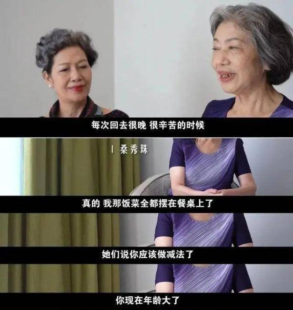 """""""乘风破浪的奶奶""""火了:人均65岁,穿旗袍露美腿游世界插图(18)"""
