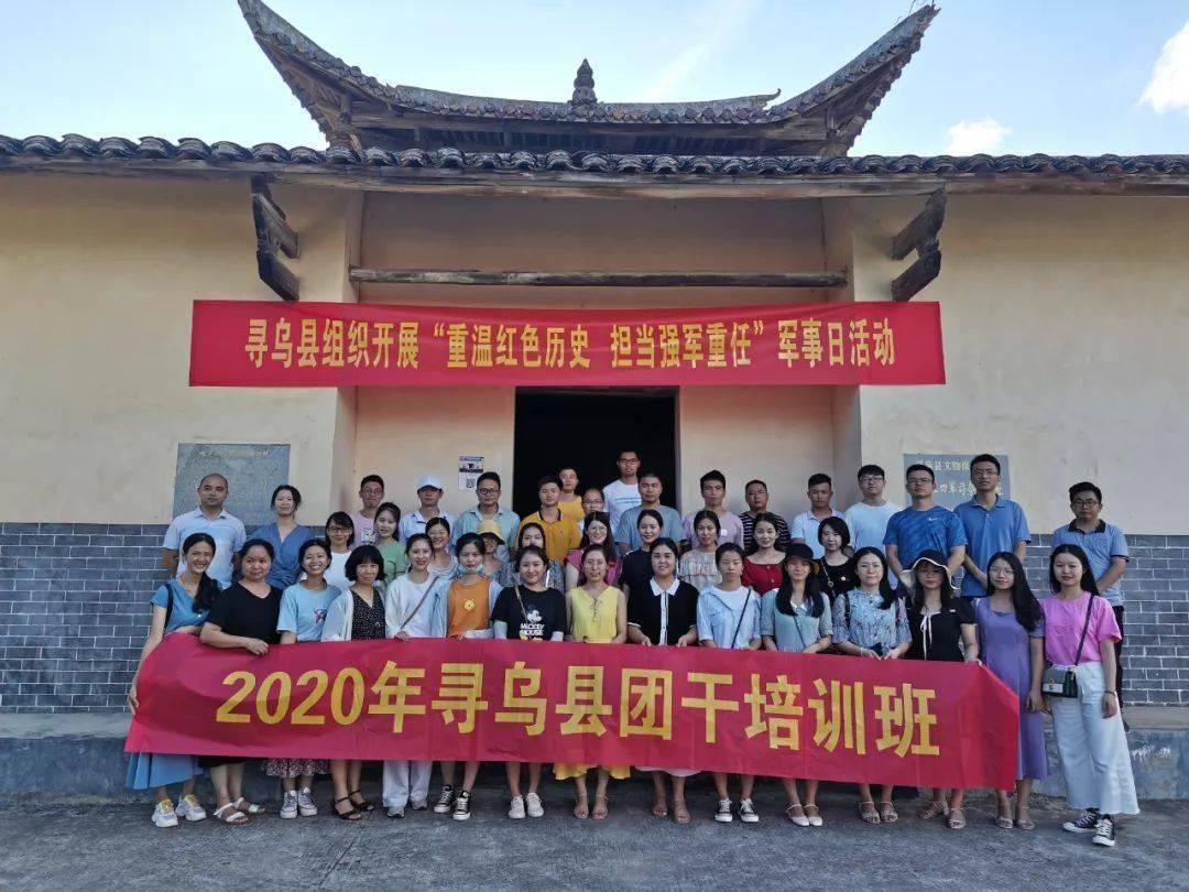"""2020年全县团干培训班圆满落幕!""""亚搏手机版官方登录"""""""