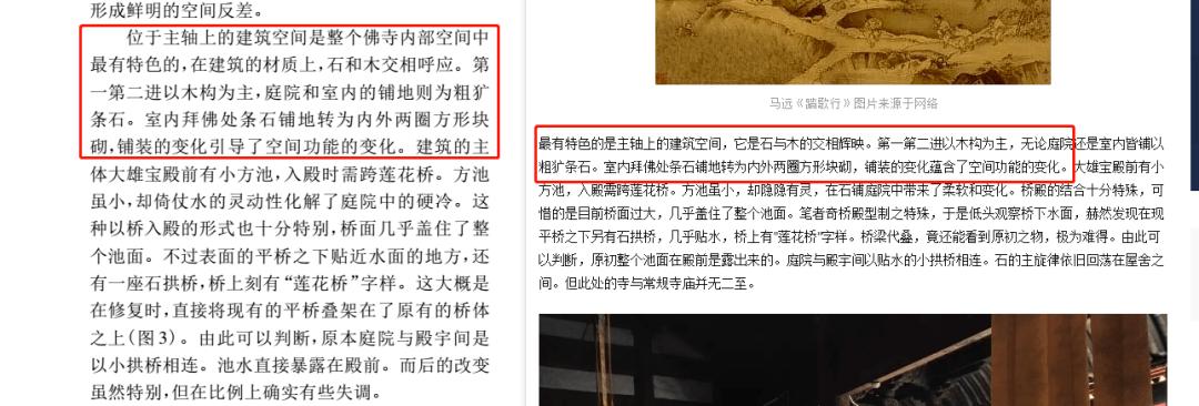 教师论文被指抄袭豆瓣文章,杭州师范大学确认