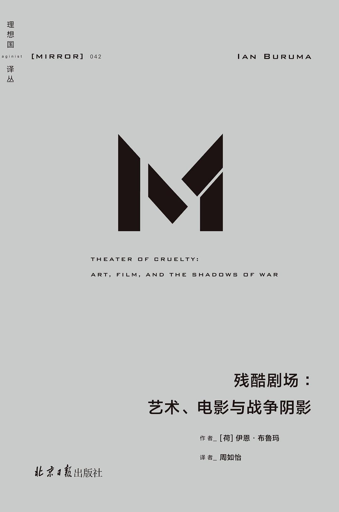 李公明 | 一周书记:残酷剧场中的……理想与历史真相