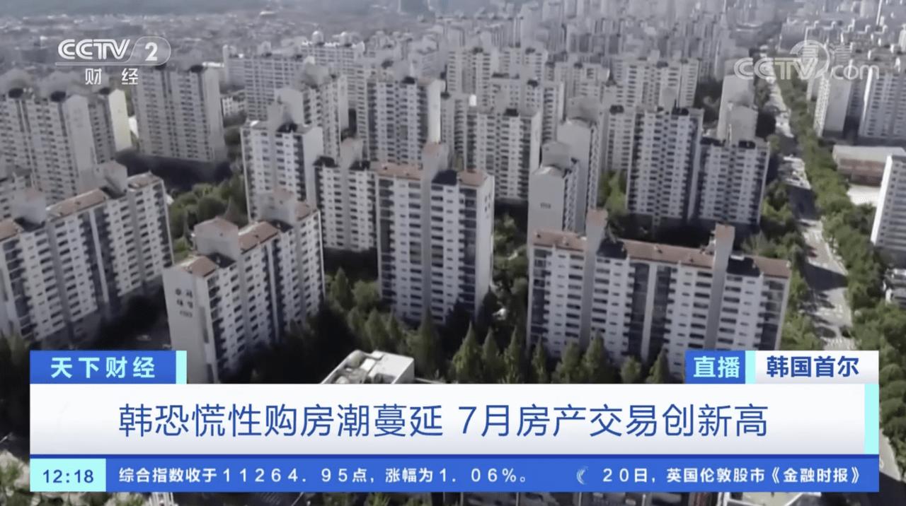 房价飞涨52%,掀起恐慌性购房潮!韩国家庭负债规模再创新高…