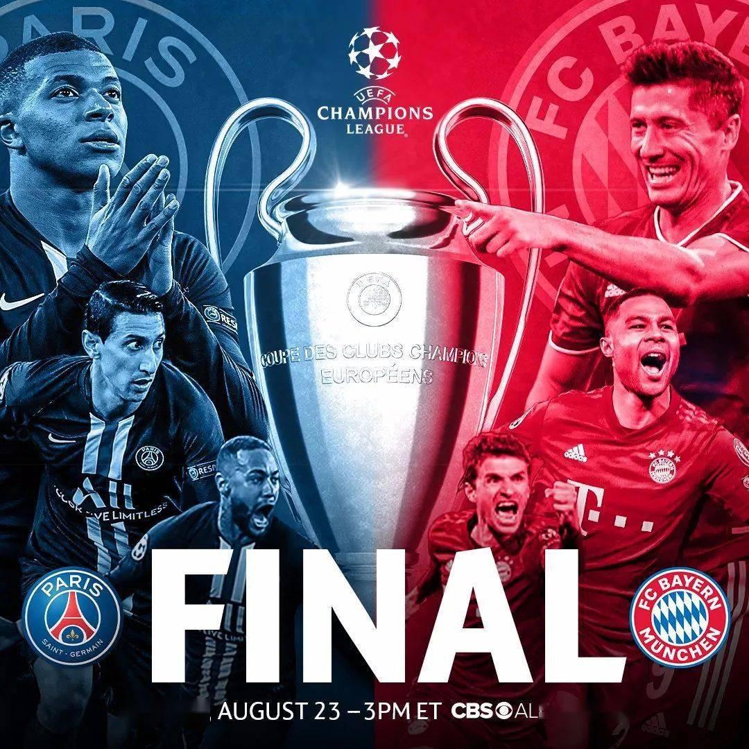 讲球堂|巴黎拜仁决战欧冠超G专家力挺的一方是?