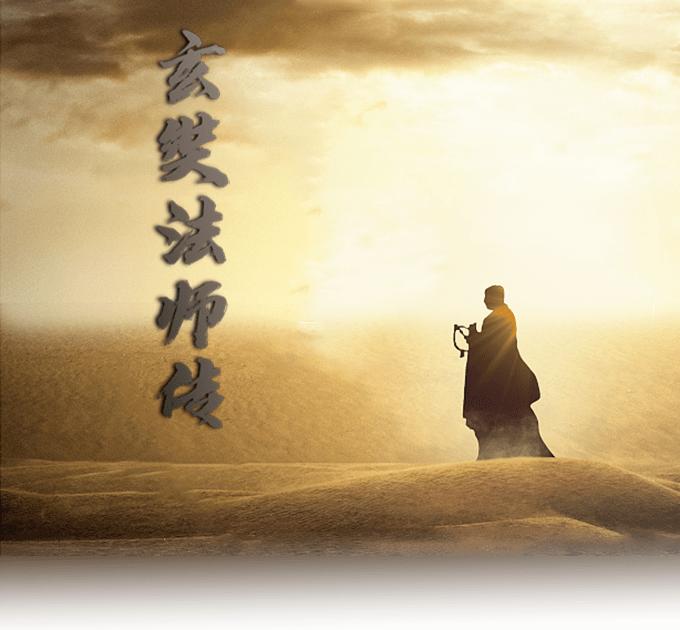 高僧事迹 玄奘法师传记(六)--与石英陀相