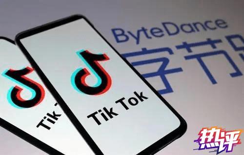 "TikTok提交起诉书,美方通过""合规武器化""护持霸权"