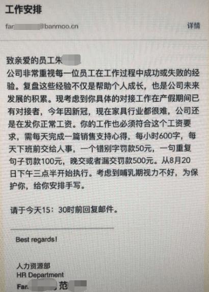 公司 要求产假员工每小时手写600字心得:公司公开道歉 员工决定离职
