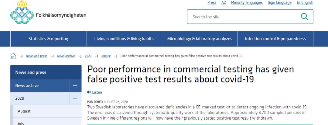瑞典政府对中国新冠检测试剂公司提出一个奇怪的指控……