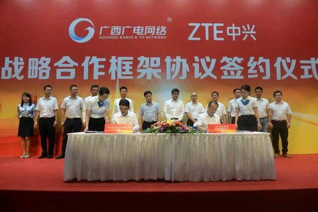 广西 中兴通讯与广西广电网络签订战略合作框架协议 共同推进5G智慧广电建设