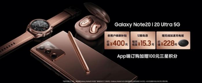 三星Galaxy Note20系列5G旗舰手机正式开售