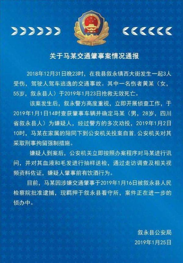 赢咖3平台首页 妈妈被撞身亡谭松韵索赔501万,肇事者父亲首度回应(图4)