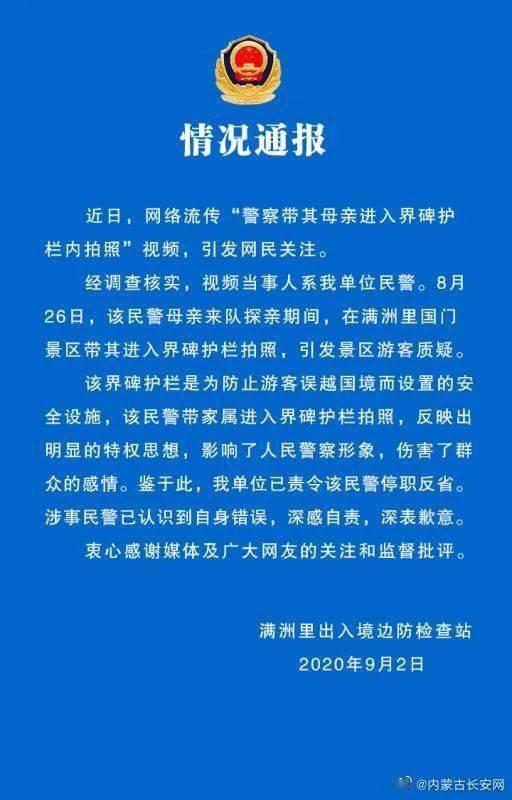 赢咖3平台官网 网友炸锅!民警阻止游客拍照却让母亲合影,边检站:特权思想,已停职反省(图6)
