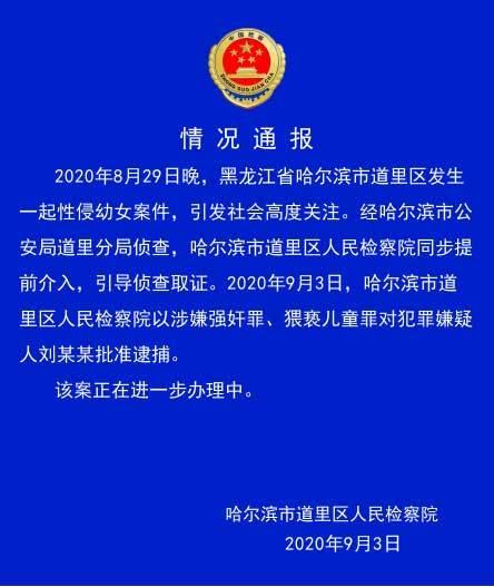 哈尔滨性侵5岁女童嫌疑人被批捕