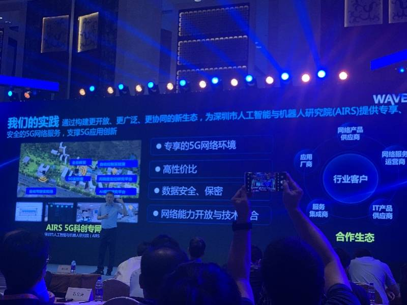 浪潮集团牵手移动,全国首张5G科创专网落地深圳