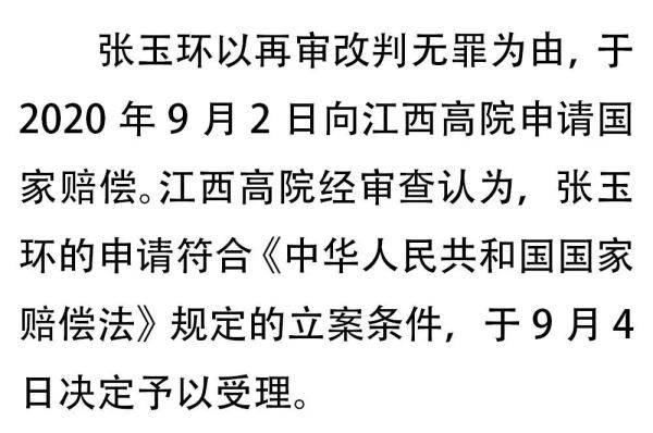 张玉环申请2234万余元国家赔偿,江西高院已受理!