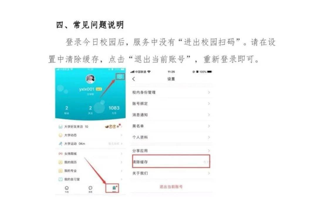 通知 | 南京师范大学2020级研究生新生报到指南