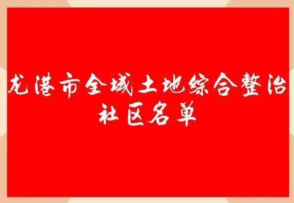 龙港市全球土地综合整治