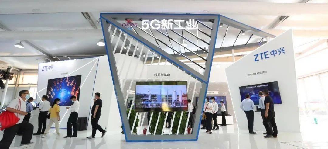 携手助力5G新工业中兴通讯参展2020年中国国际服务贸易交易会