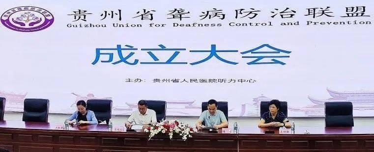 贵州省聋人联盟成立大会暨贵州省第11期新生儿听