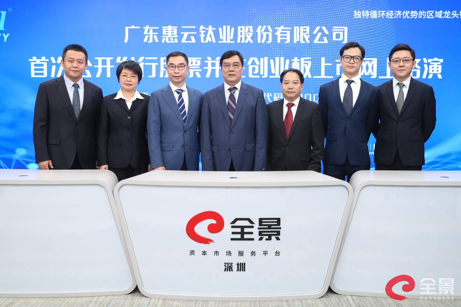 [路演]惠云钛业首次公开发行股票并在创业板上市网上路演在全景网成功举办