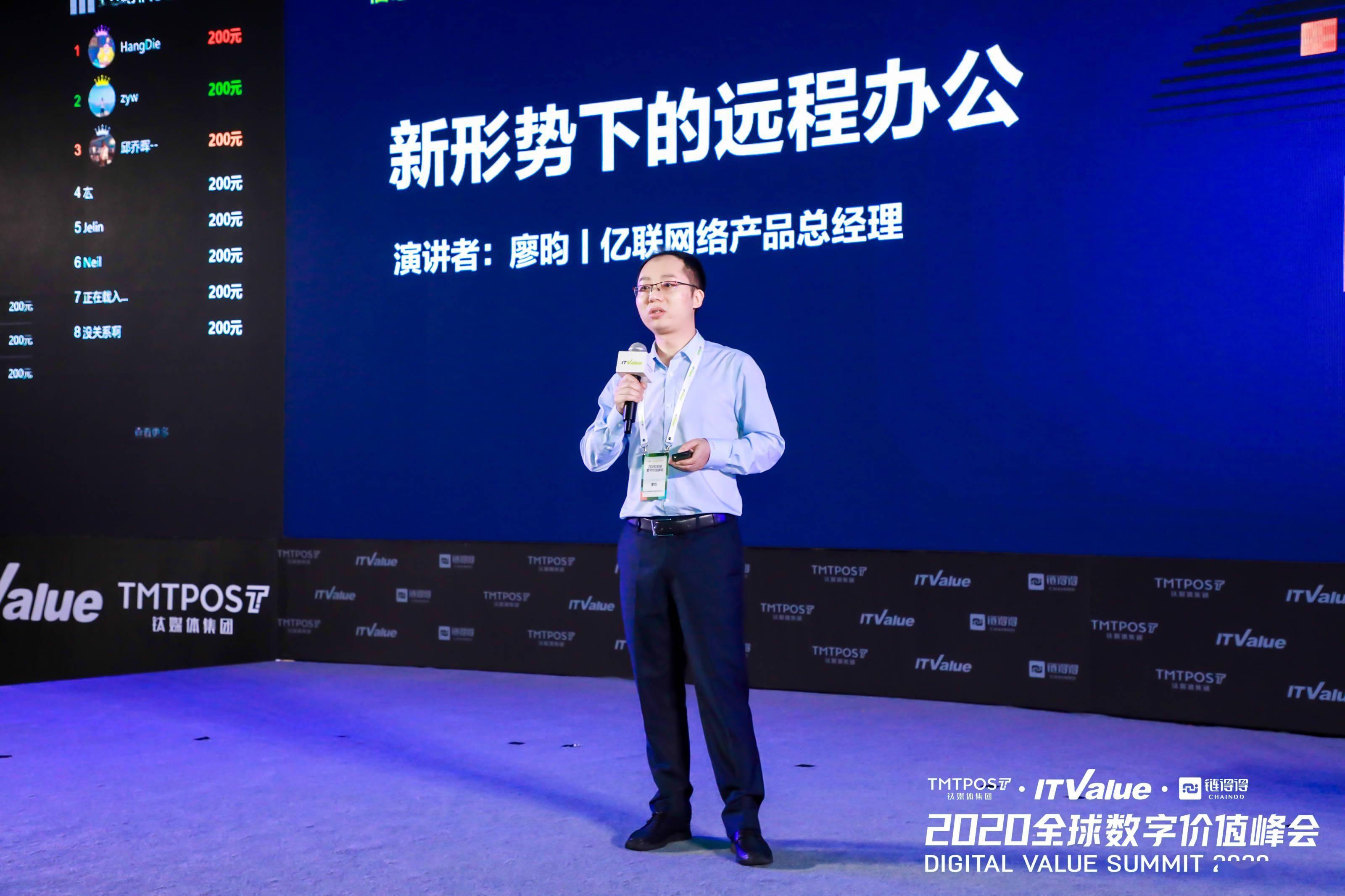 亿联网络廖昀:新形势下,融合通信重要价值超出预期|2020全球数字价值峰会