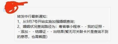 """深圳围堵""""假离婚""""!建立婚姻信息查询机制!再婚复婚不追溯离异前房产!"""