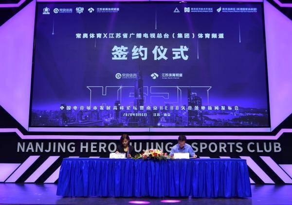 电竞俱乐部还设立了城市主场,南京观众