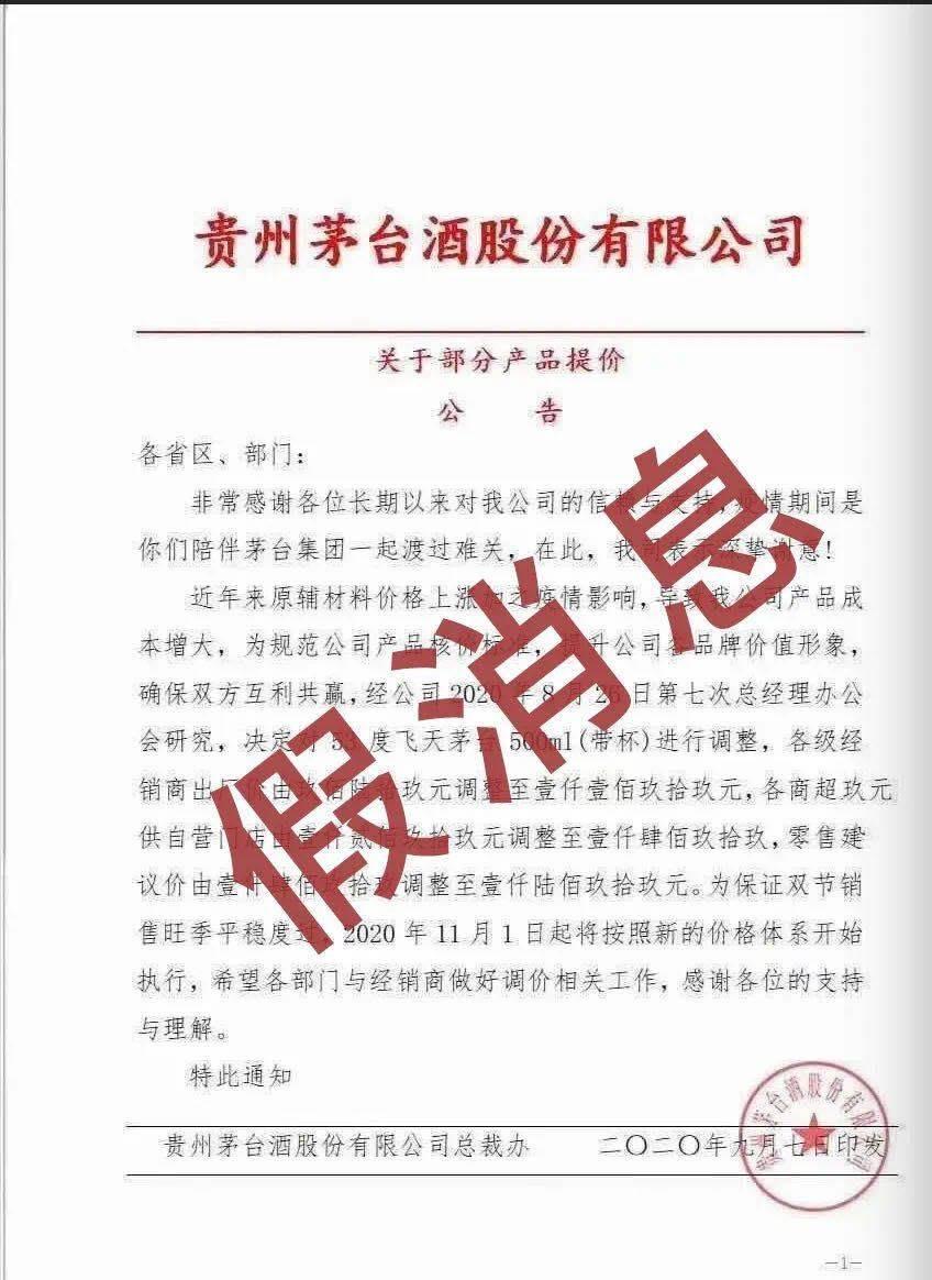 """网传茅台出厂价将上调至1199元,茅台回应""""假消息"""""""