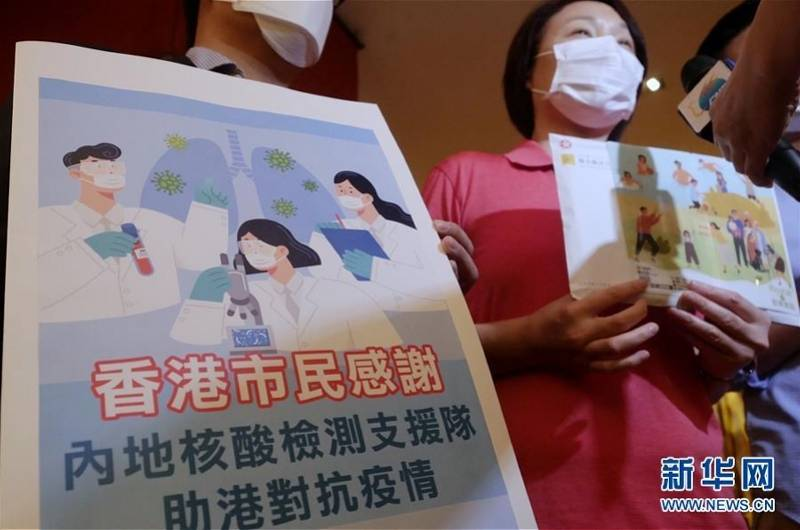 <strong>香港市民学者致信谢谢内地核酸检测支援</strong>