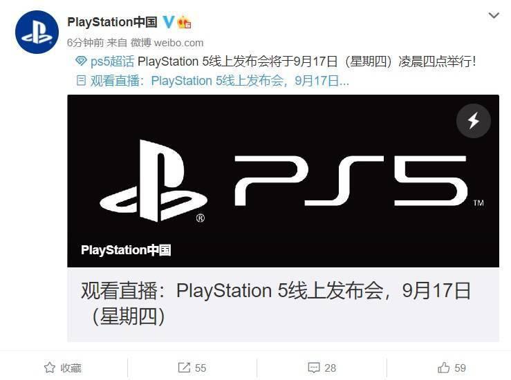 索尼 PlayStation 5 线上发布会将于 9 月 17 日凌晨 4 点举行