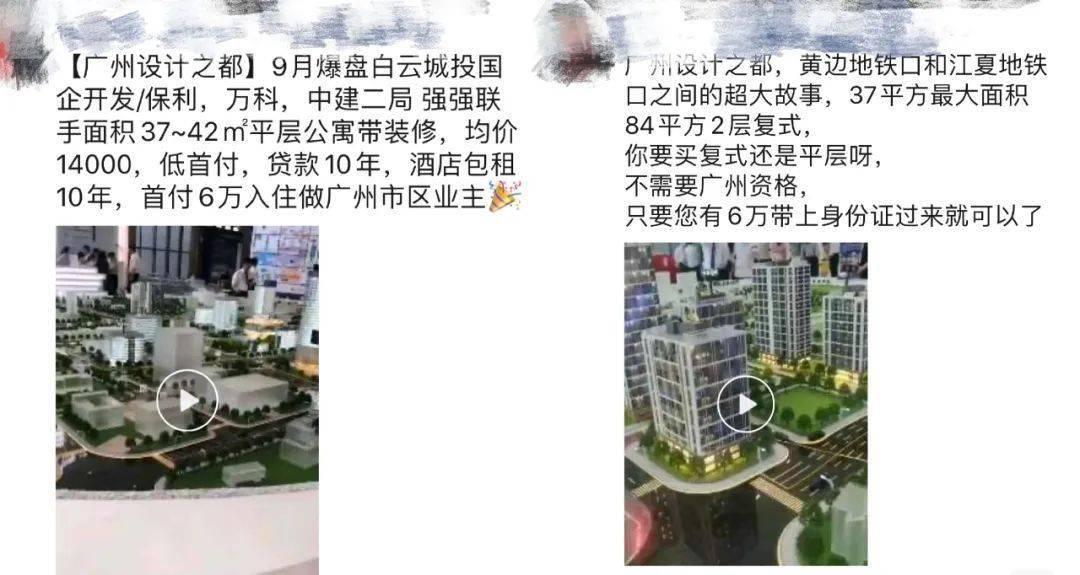 白云设计之都惊现1字头公寓!然而定金交了,买房变租房了!?