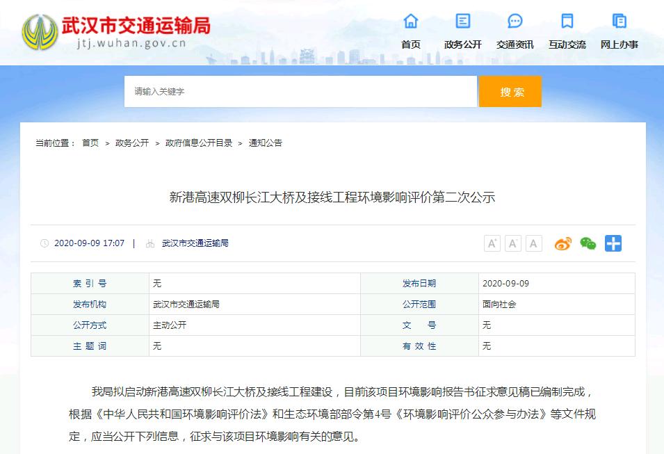 湖北将再添2座长江大桥 预计2024年11月通车