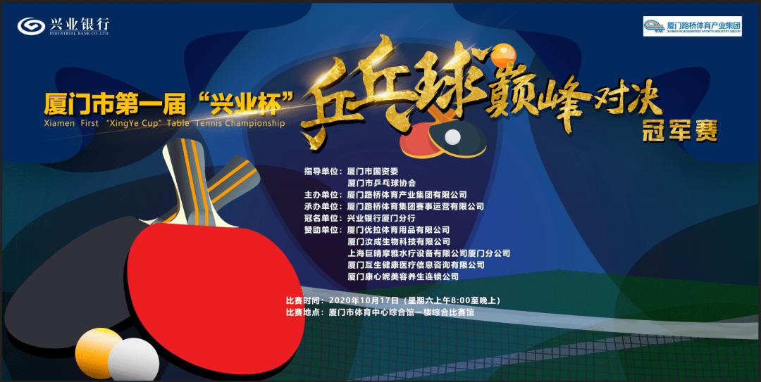 """厦门市首届""""兴业杯""""乒乓球巅峰对决冠军赛,震 撼 来 袭!"""