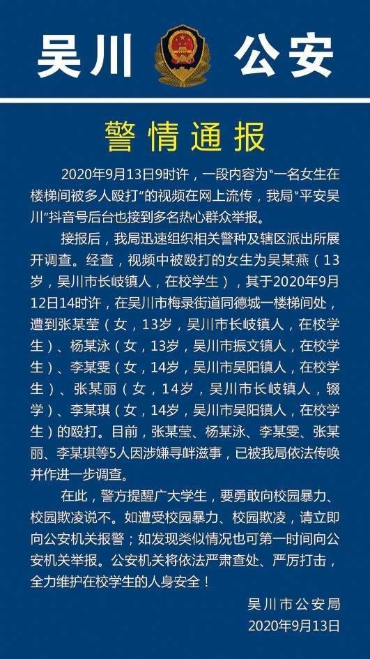 吴川一女学生遭霸凌,警方通报来了