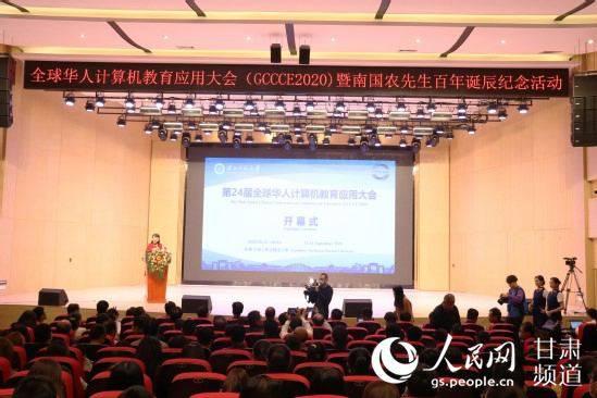 第24届全球华人盘算机教育应用大会暨南国农先生