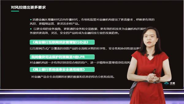 顶象发布新一代风控系统,助力金融机构数字化转型