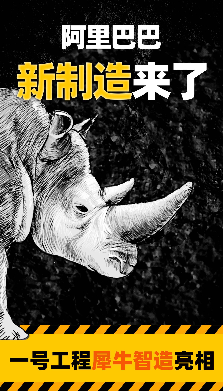 阿里保密3年新业务揭晓,犀牛智造服务中小商家