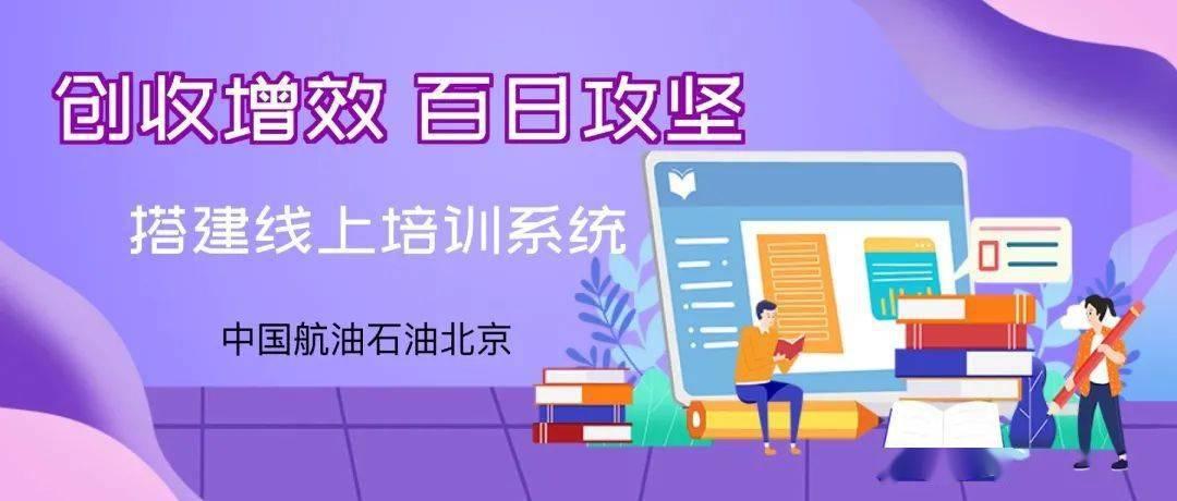 """j9九游会_ 石油北京公司搭建线上培训系统  让培训走""""新"""""""