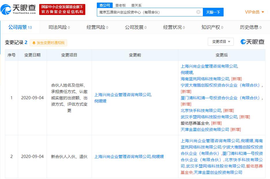 快手入股南京五源启兴创投