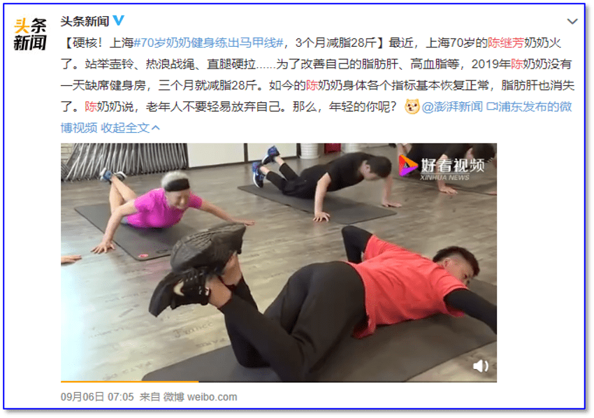 李子柒官宣当老板、70岁奶奶马甲线刷屏:不被定义的人生,到底有多爽?_图片